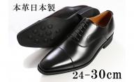 ビジネスシューズ 革靴 本革 紳士靴 紐靴 内羽根ストレートチップ 大きいサイズ No.K1010 ブラック
