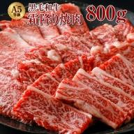 C3-2244/鹿児島産 黒毛和牛(A5等級) 霜降り焼肉800g