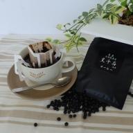 黒千石入りコーヒー(8gX10P入り)×3袋【31004】