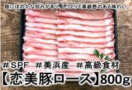 大盛1.6キロ!の【しゃぶしゃぶ】ブランド豚【SPF豚肉】【恋美豚】【しゃぶしゃぶ】2種の食べ比べ味わいセット※北海道・沖縄・離島の方は量が異なりますので、下記内容量欄で確認してください。