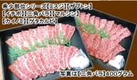希少部位の焼肉BBQセット【たっぷり1キロ】高級4等級使用!!『知多牛』※北海道・沖縄・離島の方は量が異なりますので、下記内容量欄で確認してください。
