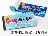 【※魚太郎本店限定※】魚太郎商品券◆1万円分◆ ■