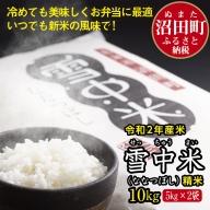 北海道 ななつぼし 10kg 精米 5kg×2袋 令和2年産 雪中米