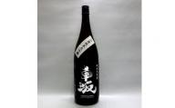 日本酒 清酒車坂山廃純米大吟醸火入 1.8L