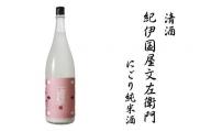 【予約】清酒紀伊国屋文左衛門にごり純米酒 1.8L 2021年2月より発送予定