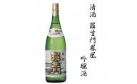 清酒羅生門鳳凰吟醸酒 1.8L