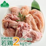 36-115_宮崎県産若鶏<2kg>セット