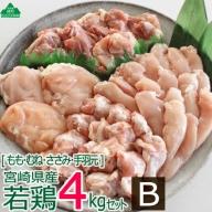 36-121_宮崎県産若鶏<4kg>セットB