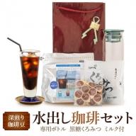A-128A-128 水出しコーヒーパック(4パック)+専用ボトル・黒糖くろみつ・ミルク付き