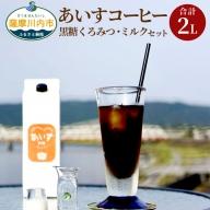 Z-936Z-936 愛が広がる「あいすコーヒー」計2L  黒糖くろみつ・ミルク付き