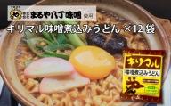 【まるや八丁味噌使用】 キリマル 味噌煮込みうどん 1食詰×12袋 H008-041