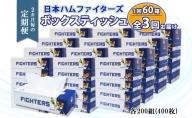 <2ヶ月毎3回お届け定期便> 北海道日本ハムファイターズボックスティッシュ12パック(60箱)(日用雑貨 紙 ペーパー てぃっしゅ 箱 消耗品 生活必需品)
