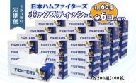 <2ヶ月毎6回お届け定期便> 北海道日本ハムファイターズボックスティッシュ12パック(60箱)(日用雑貨 紙 ペーパー てぃっしゅ 箱 消耗品 生活必需品)