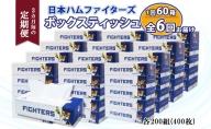 <3ヶ月毎6回お届け定期便> 北海道日本ハムファイターズボックスティッシュ12パック(60箱)(日用雑貨 紙 ペーパー てぃっしゅ 箱 消耗品 生活必需品)