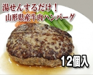 A-162 湯せんで温めるだけ!山形県産牛肉ハンバーグ1.32kg(110g×12個入り)