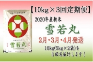 Z-006202【定期便2月・3月・4月発送】2020年河北町産「雪若丸」10kg×3回