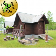 釧路湿原国立公園内『達古武オートキャンプ場』ロッジ1泊(1名様)カヌー1時間利用券(1名様)