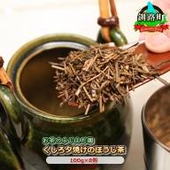 【お茶のふじえだ園】くしろ夕焼けのほうじ茶(100g)×8個