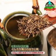 【お茶のふじえだ園】くしろ夕焼けのほうじ茶(100g)×4個と抹茶ソフト引換券2枚付き