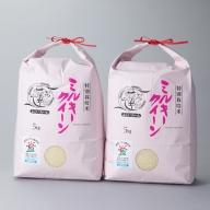 【C-532】よこいファーム 特別栽培米ミルキークイーン計10kg [高島屋選定品]