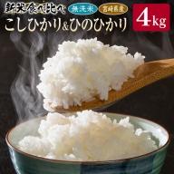 無洗米「新米食べ比べ」宮崎県産コシヒカリ・ヒノヒカリ 合計4kg【A213】
