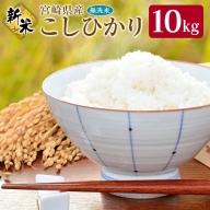 新米 宮崎県産 無洗米 コシヒカリ10kg(5kg×2袋)【C276】