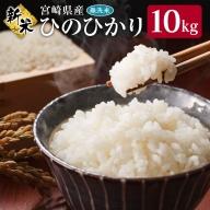 無洗米 宮崎県産 新米 ヒノヒカリ10kg(5kg×2袋)【C277】