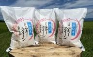 【新米】《令和2年産米》無洗米ミルキークイーン 2kg×3袋_6kg