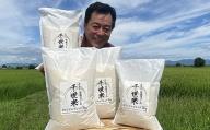 《令和2年産米》ブレンド米「千世米」5kg×3袋,3kg×1袋_計18Kg
