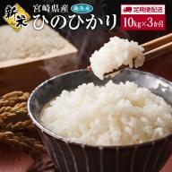 「新米定期便」無洗米 ヒノヒカリ 10kg×3ヵ月定期便【E103】