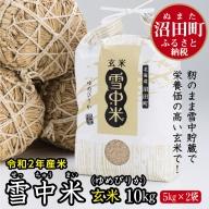 北海道 ゆめぴりか 10kg 玄米 5kg×2袋 令和2年産 雪中米