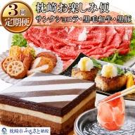 DD-0026 定期便(3回配送)枕崎お楽しみ便(サンクショコラ・黒毛和牛・黒豚