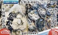 矢野水産 フレッシュギフト 生牡蠣むき身300g&海からそのまま殻付き牡蠣8個~10個【配達不可:北海道・沖縄・離島】