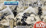 矢野水産 フレッシュギフト 生牡蠣むき身800g【配達不可:北海道・沖縄・離島】