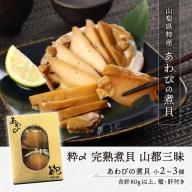 あわびの煮貝「粋〆 完熟煮貝 山都三昧」 小2~3個入り