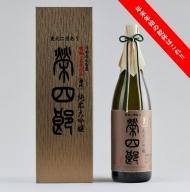 【年末年始の乾杯はこれ‼】 榮川 純米大吟醸 榮四郎 1.8L