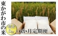 はなまる農園 令和3年 新米予約 香川県産「コシヒカリ定期便(精米6kg×6ヵ月)」