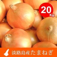 EB19:【20kg】特選 淡路島たまねぎ なかて品種