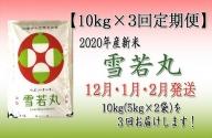 Z-006203【定期便12月・1月・2月発送】2020年河北町産「雪若丸」10kg×3回