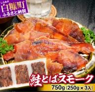 【新型コロナ被害支援】鮭とばスモーク【750g(250g×3入)】