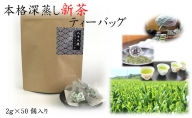 本格深蒸し新茶ティーバッグ大袋(2g×50個入)