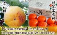 [柿食べ比べセット]太秋柿  10玉&贈答富有柿 14玉