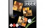 【C5-022】おせち◆コスモス◆6.5寸3段重(2~3人前・34品)<先行予約>