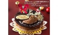 北海道新ひだか町 クリスマスケーキ『プレミアムショコラ』