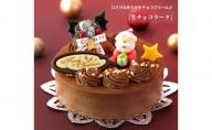 北海道・新ひだか町のクリスマスケーキ『生チョコラータ』口どけなめらか 生チョコレートケーキ【配送不可地域:沖縄県・離島】