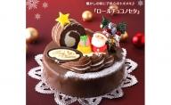 北海道・新ひだか町のクリスマスケーキ『ロールノセタ』懐かしい昭和レトロ 6号サイズのチョコレートケーキ【配送不可地域:沖縄県・離島】
