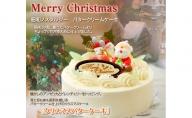 北海道・新ひだか町のクリスマスケーキ『クリスマスバター』懐かしバタークリームケーキ【配送不可地域:沖縄県・離島】