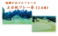 桔梗が丘ゴルフコース土日祝2名様プレー券