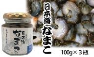 青森県鰺ヶ沢町 味付き 日本海なまこ(100g×3瓶)※ご入金確認後 3ヶ月以内の発送になります。