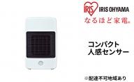 人感センサー付 セラミックファンヒーター コンパクト JCH-M082T